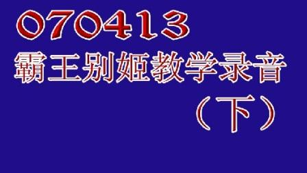 070413龙乃馨网络梅派班霸王别姬(下)