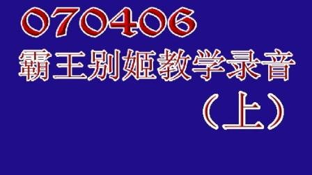 070406龙乃馨网络梅派班霸王别姬(上)
