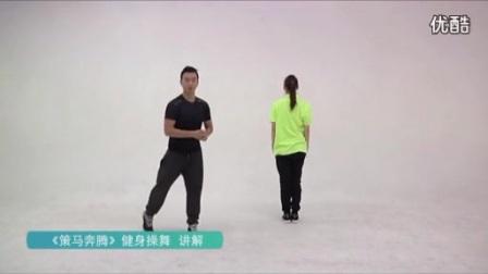 国家体育总局12套广场舞健身操_04《策马奔腾》示范讲解
