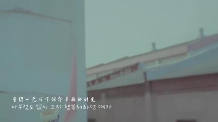 【自剪MV】lastdance