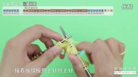 玉米花围巾视频教程
