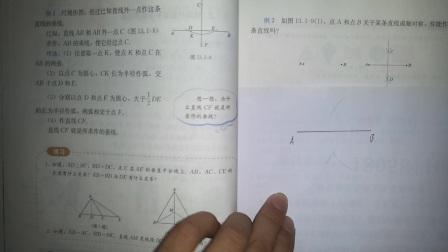 八年级上册数学 八年级数学上册 轴对称 小邵课堂