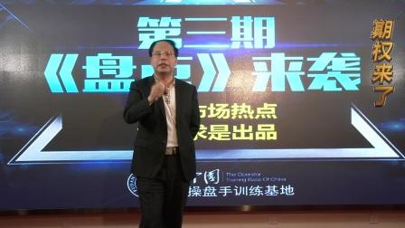 江济永:期权那点事-复旦求是-期货培训-期权培训-盘点直播-中国操盘手训练基地