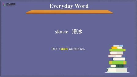 每日单词 四年级(下)第十周 星期五