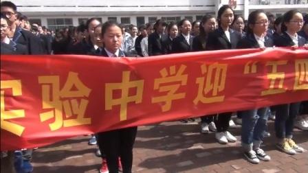 爱剪辑-许昌实验中学团员誓词大会