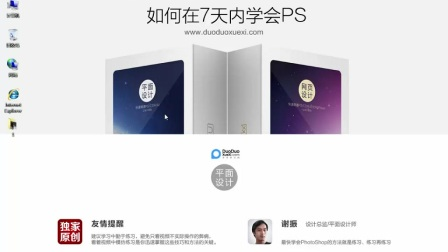 ps快速抠图 ps入门教程 平面设计学习