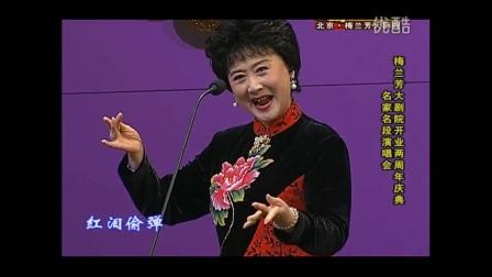 京剧红娘选段,刘长瑜演唱