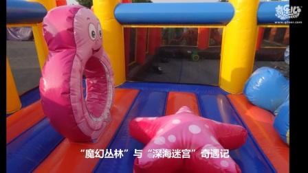 """""""魔幻丛林""""与""""深海迷宫""""奇遇记-河北沧州胖胖熊"""