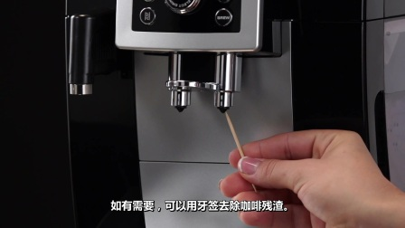 德龙全自动咖啡机ECAM23.260使用教程-清洁咖啡流出口