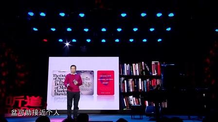 """【听道讲坛】饶毅:中国为什么需要""""科学知识分子"""""""