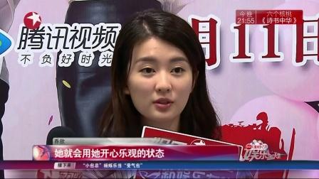 """《欢乐颂》五人成群 刘涛专接""""疑难杂症""""娱乐星天地170505 高清"""
