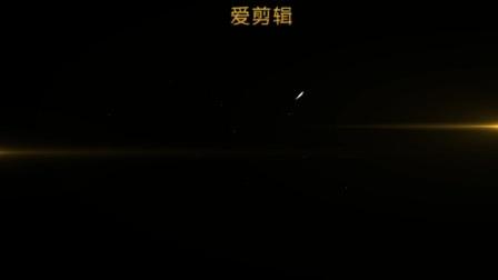 爱剪辑-天佑云商团队如何教你打造千军万马云商第一团队.梁凯恩陈安之徐鹤宁