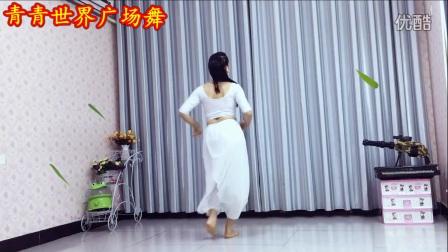 青青世界广场舞 最新流行情歌《一生相守》附光脚背面 原创陈敏