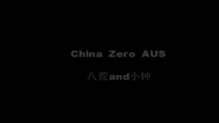 China Zero  AUS  八荒FT小钟