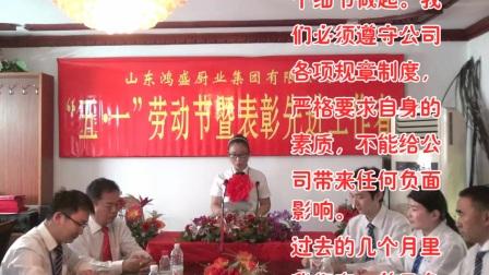 山东鸿盛厨业集团有限公司五一表彰先进