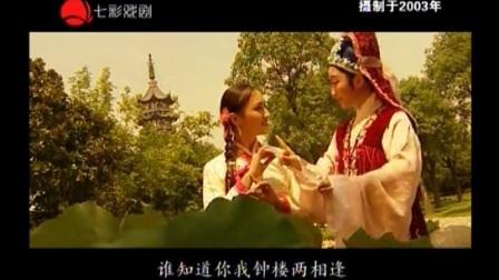 越剧《春香传·爱歌》 原唱 单仰萍 钱丽亚 配像 张珺 李璐彦