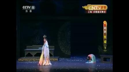 越剧《甄嬛》陈颖 唐晓羚