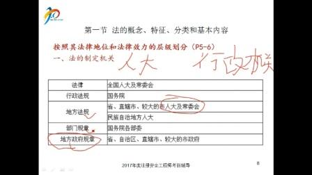 【新辉教育】注册安全工程师培训《安全生产法及相关法律法规》第一章20170504