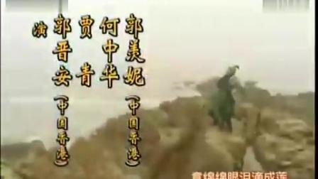 献天缘(八仙全传片头曲)