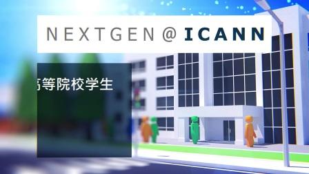 ICANN NextGen和Fellowship项目简介