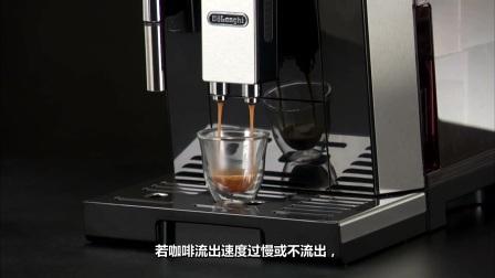 德龙全自动咖啡机ECAM45.760使用教程-调节咖啡豆研磨程度