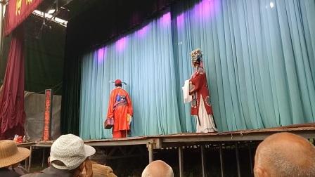 曲剧【杨忠献宝】四安阳市曲剧团在维摩寺