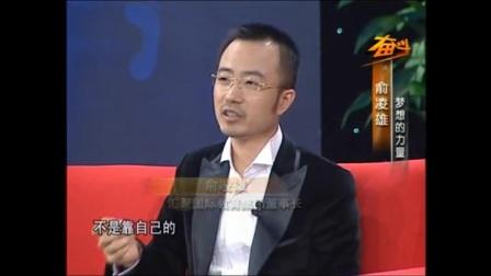 俞凌雄:梦想的力量80后草根创业的故事