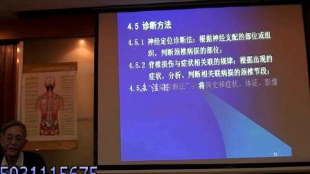 中医针灸推拿正骨培训 陈忠和教授 神经定位诊断法