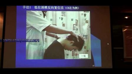 中医针灸推拿正骨培训 陈忠和教授沿颈椎矢轴旋转的颈椎复位手法