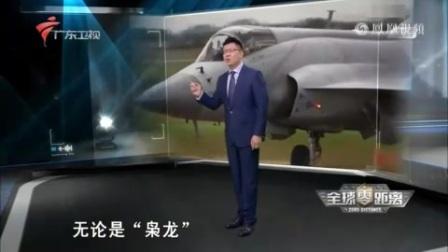 2017-05-07全球零距离 中国战机越来越有范儿-手机凤凰网 流畅