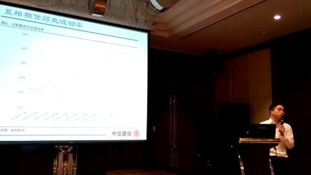 商品期权介绍及实战交易策略-中信建投期货莫海军(20170422)