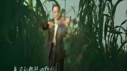小提琴独奏红高粱主题曲《九儿》