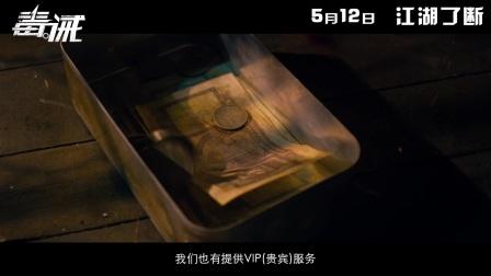 """《毒。诫》""""大佬带你走江湖""""制作特辑-城寨篇"""