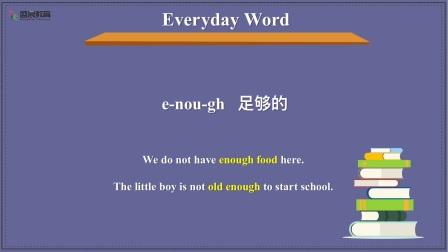 每日单词 四年级(下)第十一周 星期一