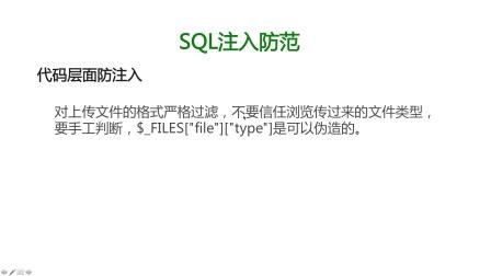 1.6_SQL注入:代码层面防注入