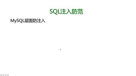1.8_SQL注入:MySQL层面防注入