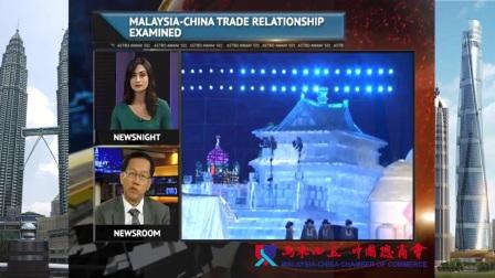 马来西亚-中国总商会 (MCCC) 总会长陈友信硕士接受 Astro Awani 电视台的专访