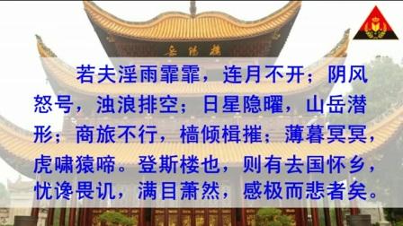 26  岳阳楼记(朗读)