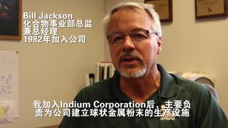 铟泰公司是世界领先的焊接材料供应商和解决方案提供商