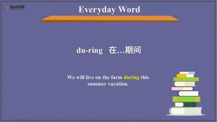 每日单词 四年级(下) 第十一周 星期二