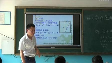 华师大版初中数学八年级上册《勾股定理的应用》教学视频吉林关凌祥
