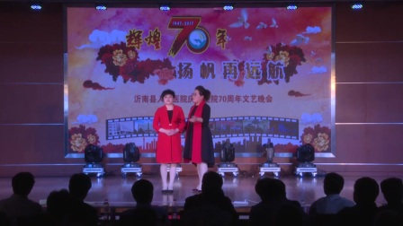 沂南县人民医院70周年院庆晚会