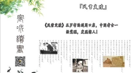 5.《风雪定陵》从罗布泊到周口店,中国考古一经觉醒,发现惊人!