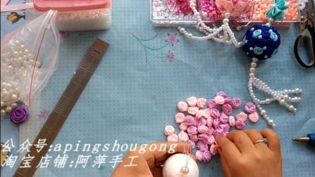 阿萍手工第17集丝带玫瑰小花朵中国风绣球汽车车挂钥匙扣