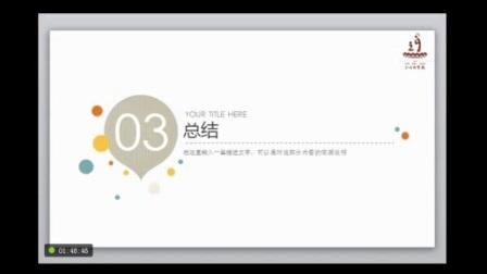 善闻导师讲双金子塔2016_12_05