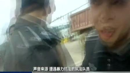 城管执法遭遇暴力抗法 170510 新闻空间站