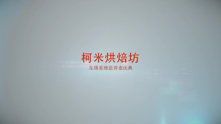 柯米烘焙坊 东珠美地店开业庆典  营口阳光影视传媒