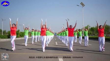 中国梦之队第十一套健身操1版高清