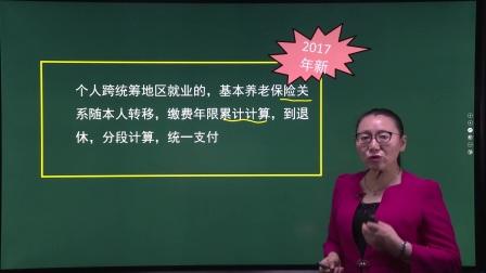 教真网蔡影教授2017年经济法基础第二节知识点一、社会保险法律制度