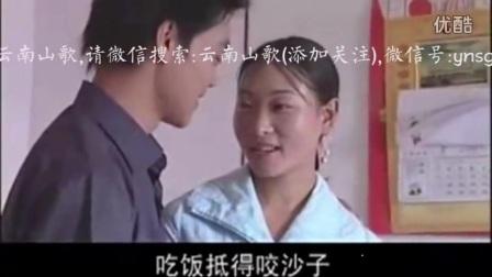【最新云南山歌剧】婆婆狠心媳妇毒4
